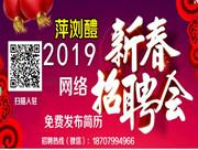 2019萍�g醴新春�W�j招聘��