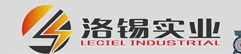 江西省洛锡实业有限公司
