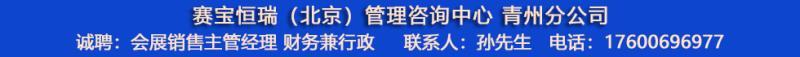 赛宝恒瑞(北京)管理咨询中心