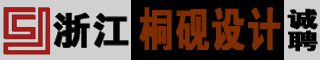 浙江桐�建筑����O�有限公司衢州分公司
