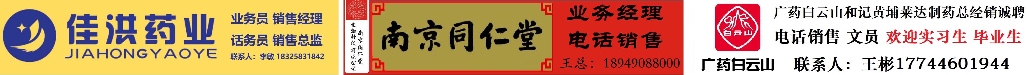 安徽佳洪药业集团