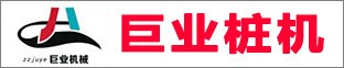 郑州巨业液压机械有限澳门葡京网站