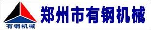 郑州市有钢机械有限澳门葡京网站