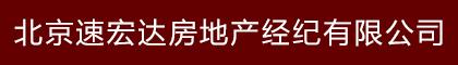 北京速宏达房地产经纪有限公司