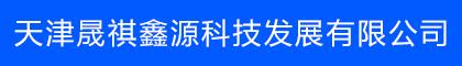 天津晟祺鑫源科技发展有限公司