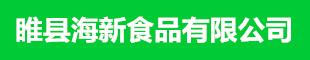 睢县海新食品有限公司