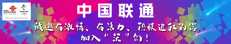 中国联合网络通信有限公司临泉县分公司