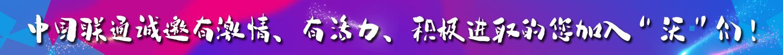 中国联合网络通信有限公司威尼斯人线上平台县分公司