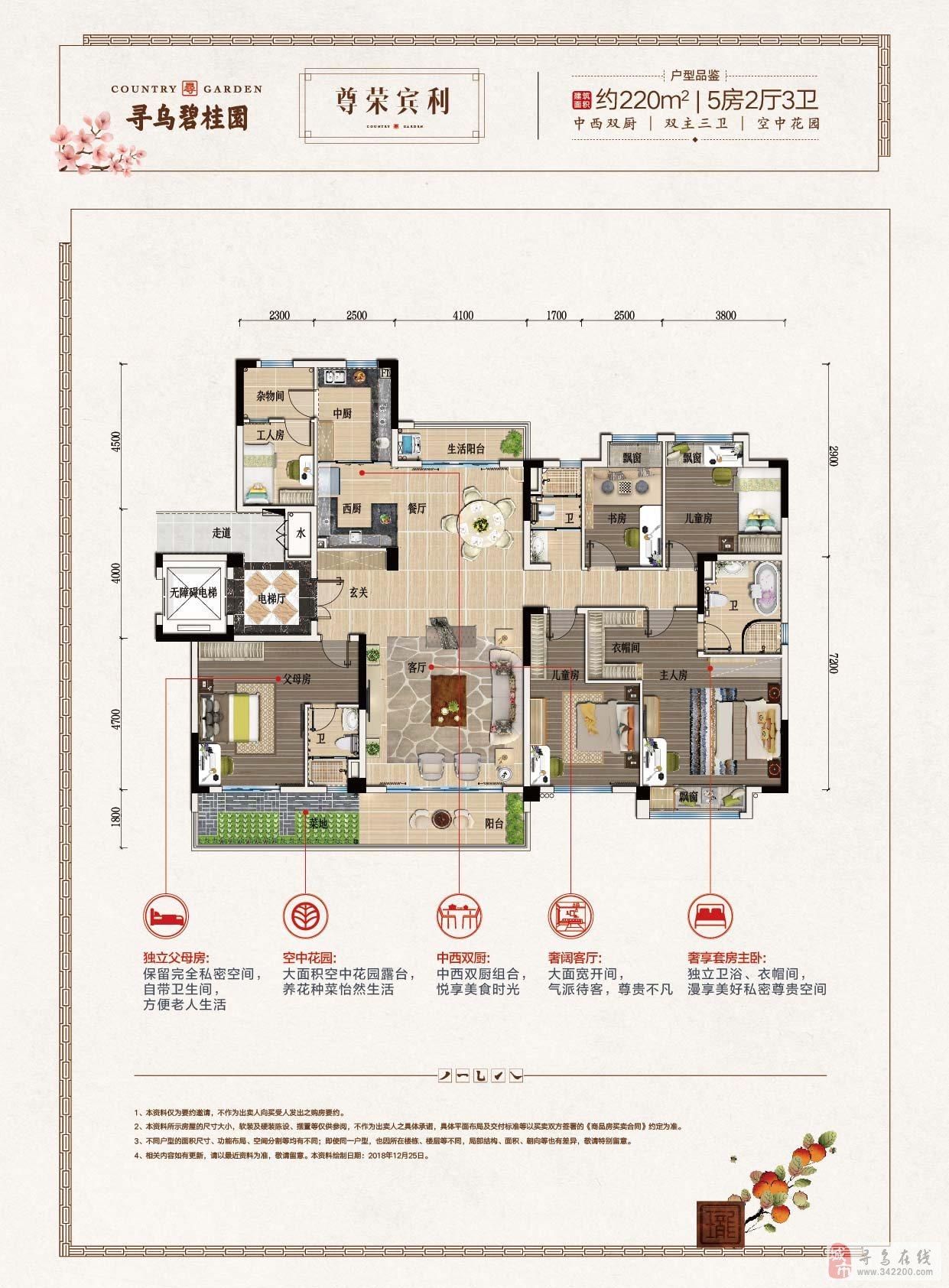 寻乌碧桂园4室2厅2卫95-110万元