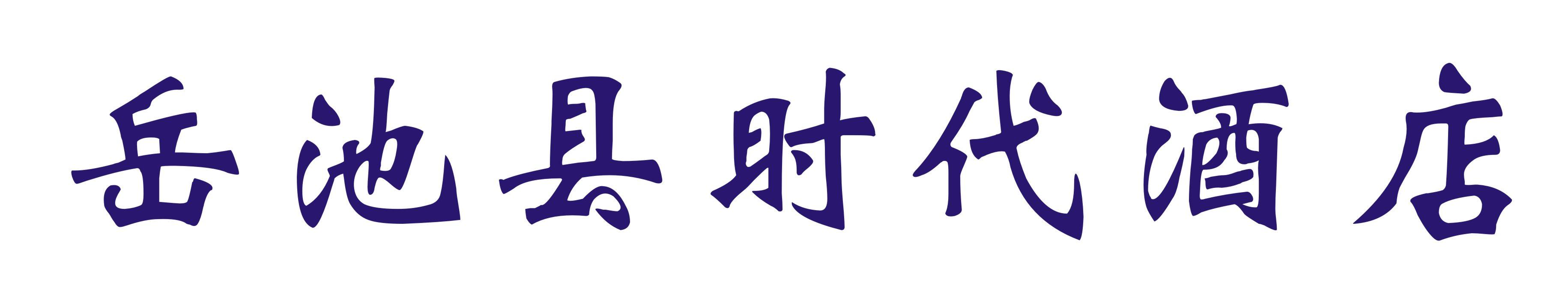 岳池县时代酒店