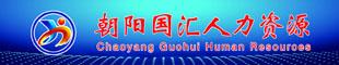 朝阳国汇人力资源服务有限责任公司