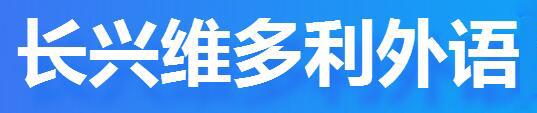 浙江维多利教育科研有限公司