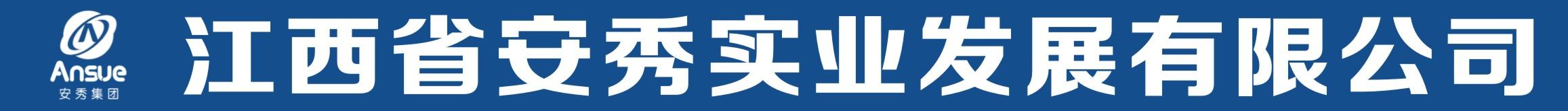 江西省安秀实业发展有限公司