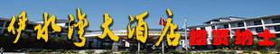 洛阳大东坡房地产开发有限澳门网上投注赌场伊水湾大酒店