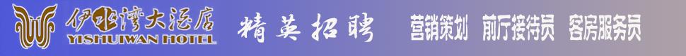 洛阳大东坡房地产开发有限公司伊水湾大酒店