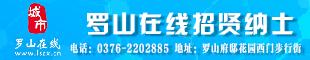 罗山县在线网络文化传媒有限公司