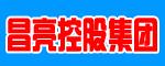 昌亮控股集�F有限公司