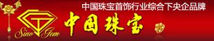 澳门永利官网线上娱乐中国珠宝