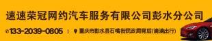 重庆市速速荣冠网约汽车服务有限公司彭水分公司