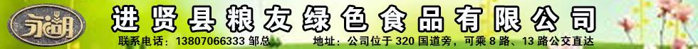 进贤县粮友绿色食品有限公司