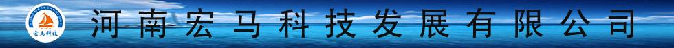 河南宏马科技发展有限公司