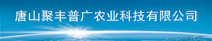 唐山聚�S普�V�r�I科技有限公司