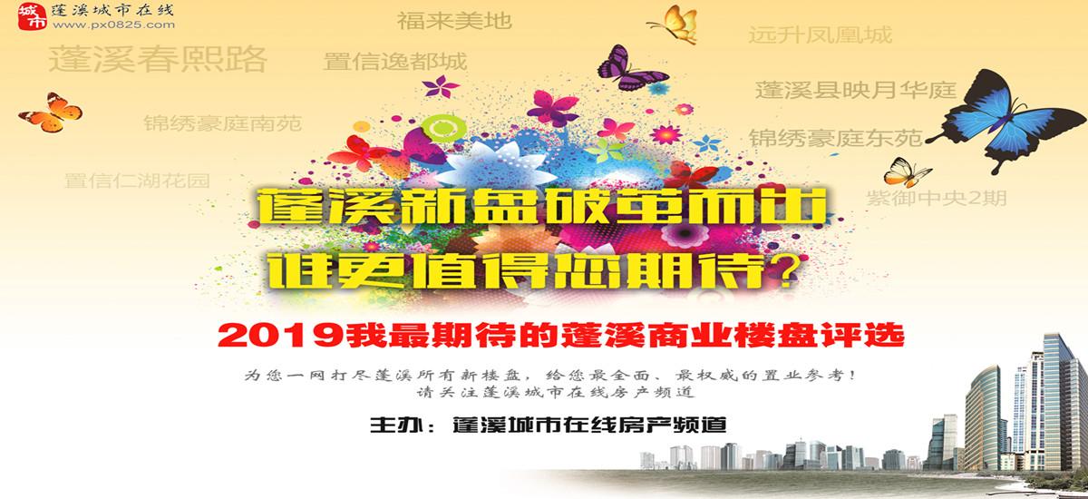 2019年蓬溪百姓最期待的商业楼盘评选活动即将启动