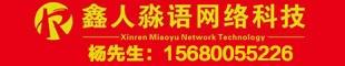 鑫人淼语网络科技