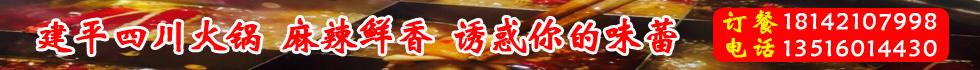 四川火锅城
