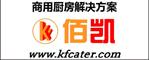 山东佰凯商用厨房设备有限公司