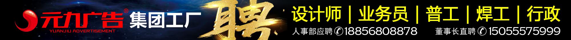 元九广告集团