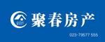 重庆市聚春房地产经纪有限公司