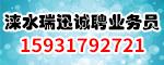 涞水瑞迅企业管理咨询服务有限公司
