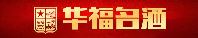 贵州省仁怀市华福名酒业销售有限公司