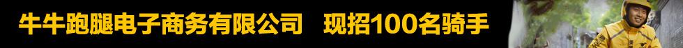 四川牛牛跑腿电子商务有限公司