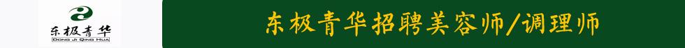 澳门威尼斯人网站市东极养生文化传播有限公司