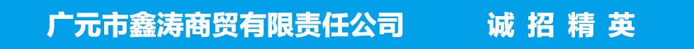 澳门威尼斯人网站市鑫涛商贸有限责任公司