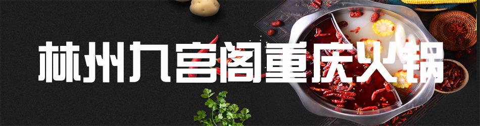 澳门银河注册九宫阁重庆火锅