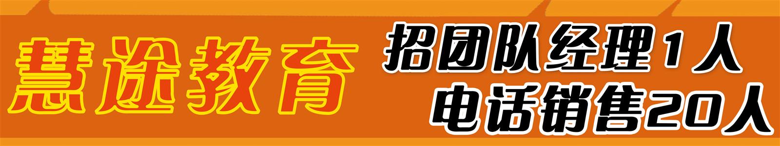 天津慧途��I教育公司