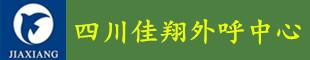 四川佳翔外呼中心