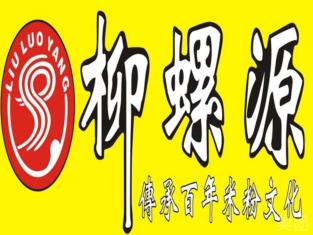 柳螺源餐饮连锁