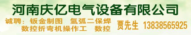 河南庆亿电气设备有限公司