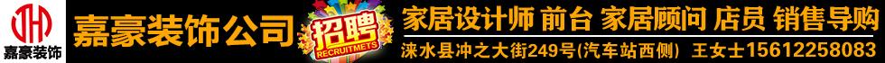 涞水县嘉豪装饰工程有限公司