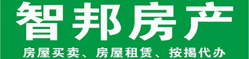 龙8国际娱乐城智邦房产经纪有限公司