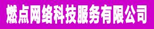 燃点网络技术服务有限澳门葡京网站