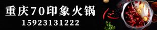 星际注册重庆70印象火锅(星际注册店)