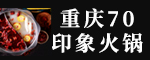 旺苍重庆70印象火锅(旺苍店)
