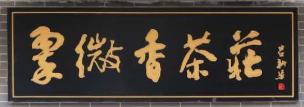 新安县翠微香茶庄