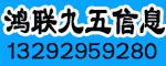 河北鸿联九五信息有限公司