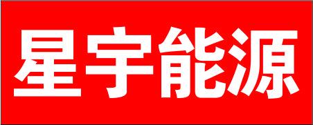 浙江星宇能源科技有限公司